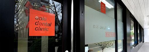 相模原中央区の歯医者、アオキ歯科クリニック受付、アクセス・診療時間